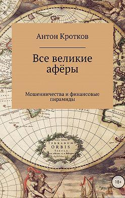 Антон Кротков - Все великие афёры