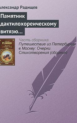 Александр Радищев - Памятник дактилохореическому витязю…