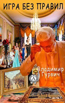 Владимир Гурвич - Игра без правил