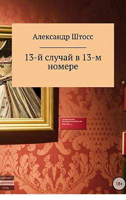 Александр Виноградов - 13-й случай в 13-ом номере