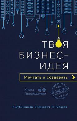 Вячеслав Макович - Твоя бизнес-идея. Мечтать и создавать