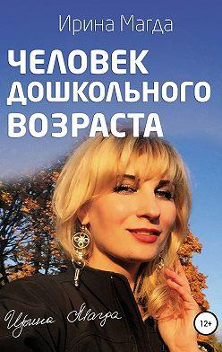 Ирина Магда - Человек дошкольного возраста