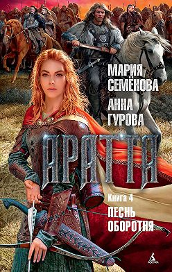 Мария Семёнова - Аратта. Книга 4. Песнь оборотня
