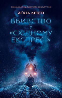 Агата Кристи - Вбивство у «Східному експресі»