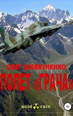 Олег Шовкуненко - Полет «Грача»