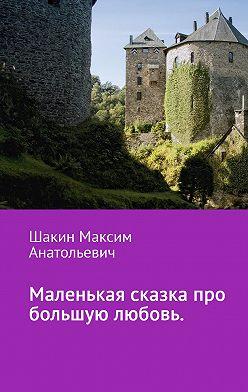 Максим Шакин - Маленькая сказка про большую любовь