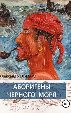 Александр Елизарэ - Аборигены Черного моря