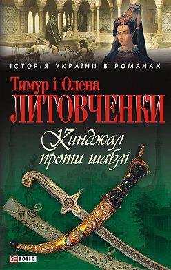 Тимур Литовченко - Кинджал проти шаблі