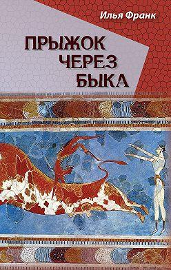 Илья Франк - Прыжок через быка