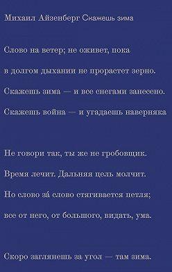Михаил Айзенберг - Скажешь зима