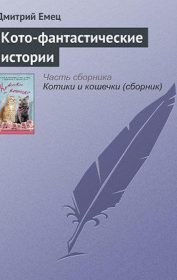 Дмитрий Емец - Кото-фантастические истории
