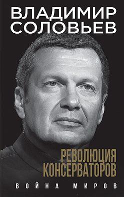 Владимир Соловьев - Революция консерваторов. Война миров