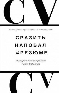 Раиса Сорокина - Сразить наповал. #Резюме. Как получить приглашение на собеседование?