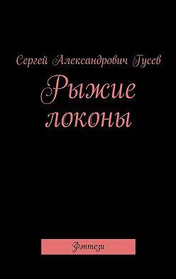 Сергей Гусев - Рыжие локоны. Фэнтези