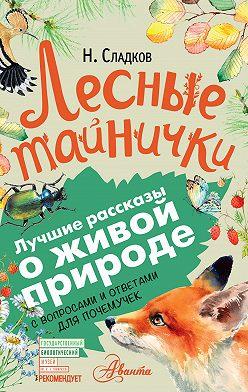 Николай Сладков - Лесные тайнички. С вопросами и ответами для почемучек