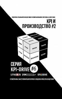 Александр Литягин - KPI ИПРОИЗВОДСТВО#2. СЕРИЯ KPI-DRIVE #6