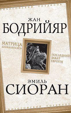 Жан Бодрийяр - Матрица Апокалипсиса. Последний закат Европы