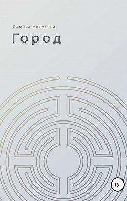 Лариса Автухова - Город
