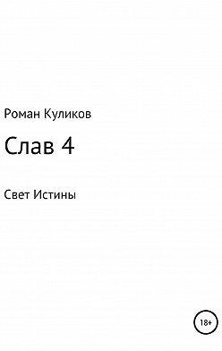 Роман Куликов - Слав 4