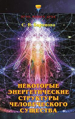 Светлана Баранова - Некоторые энергетические структуры человеческого существа
