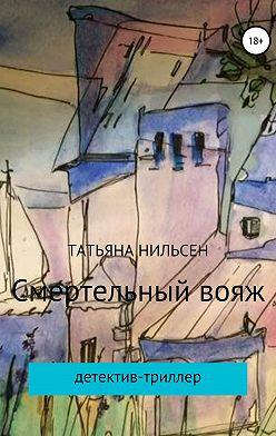 Татьяна Нильсен - Смертельный вояж