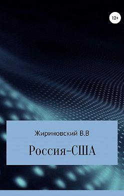 Владимир Жириновский - Россия – США