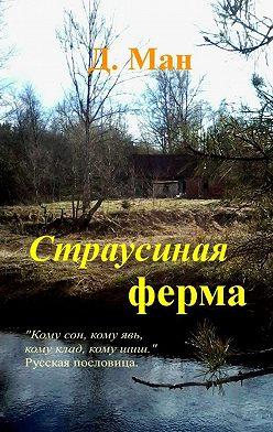 Д. Ман - Страусиная ферма