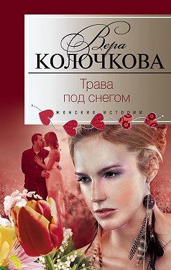 Вера Колочкова - Трава под снегом