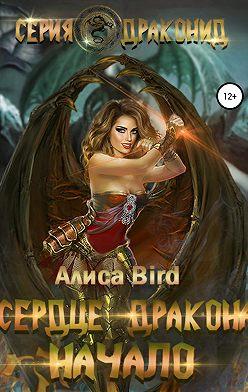Алиса Bird - Серия драконид. Сердце дракона. Начало