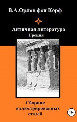 Валерий Орлов фон Корф - Античная литература Греция