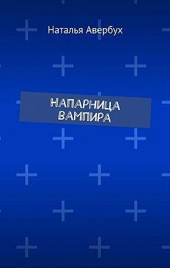 Наталья Авербух - Напарница вампира