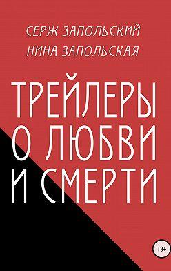 Нина Запольская - Трейлеры о любви и смерти