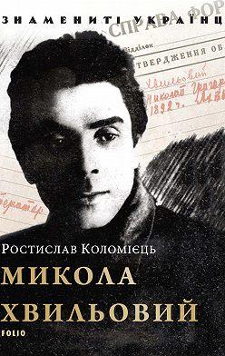 Ростислав Коломиец - Микола Хвильовий