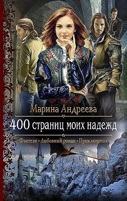 Марина Андреева - 400 страниц моих надежд
