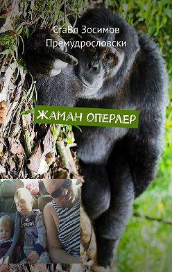 СтаВл Зосимов Премудрословски - Жаман оперлер. Күлкүлүү окуялар