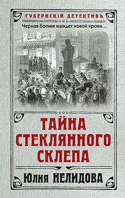 Юлия Нелидова - Тайна стеклянного склепа