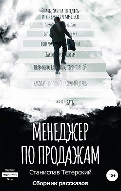 Станислав Тетерский - Менеджер по продажам