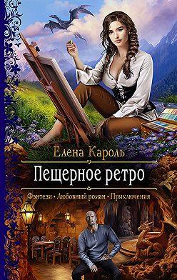 Елена Кароль - Пещерное ретро