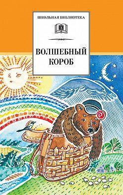 Сборник - Волшебный короб. Старинные русские пословицы, поговорки, загадки