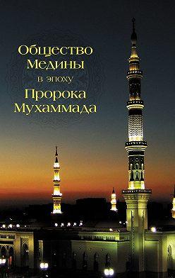 Абд Аллах Абд ал-Азиз - Общество Медины в эпоху пророка Мухаммада