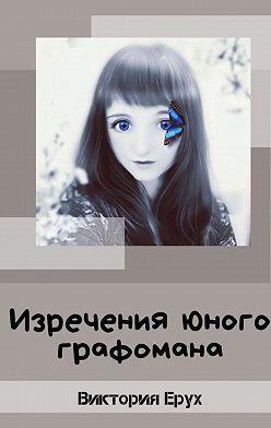 Виктория Ерух - Изречения юного графомана