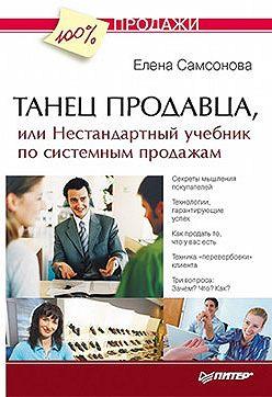 Елена Самсонова - Танец продавца, или Нестандартный учебник по системным продажам