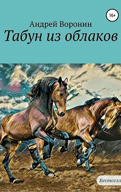 Андрей Воронин - Табун из облаков
