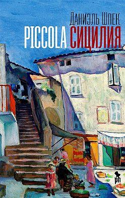 Даниэль Шпек - Piccola Сицилия