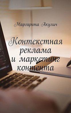 Маргарита Акулич - Контекстная реклама имаркетинг контента