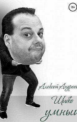 Алексей Андреев - Шибко умный