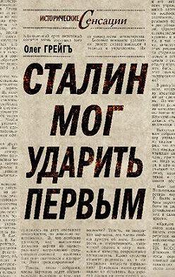 Ольга Грейгъ - Сталин мог ударить первым