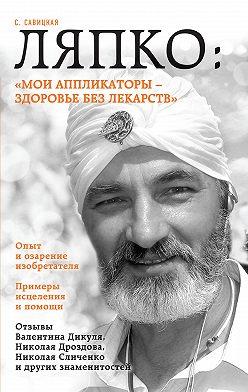 Светлана Савицкая - Ляпко: «Мои аппликаторы – здоровье без лекарств»