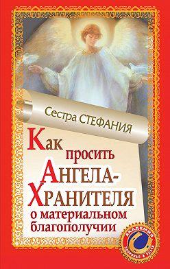 Стефания Сестра - Как просить Ангела-Хранителя о материальном благополучии