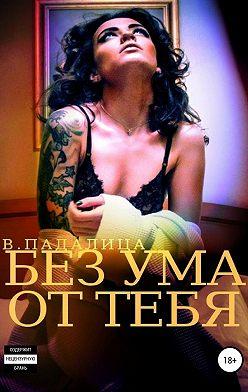 Виктория Падалица - Без ума от тебя